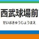 埼玉県所沢市上山口にある西武狭山線および西武山口線の西武球場前駅周辺の飲食店レビューまとめです