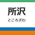埼玉県所沢市くすのき台一丁目にある西武池袋線、西武新宿線の所沢駅周辺の飲食店レビューまとめ