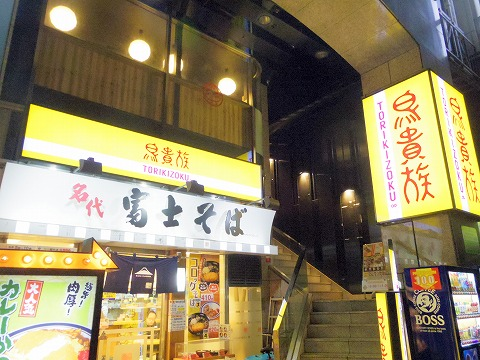 東京都新宿区歌舞伎町1丁目にある焼鳥店、居酒屋「鳥貴族 新宿職安通り店」外観