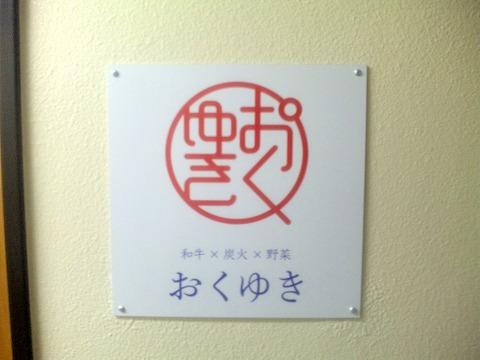 埼玉県さいたま市岩槻区本町3丁目にある和牛、野菜、炭火焼のお店「おくゆき」表札