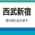 東京都新宿区歌舞伎町1丁目にある西武新宿線の西武新宿駅周辺の飲食店レビューまとめ