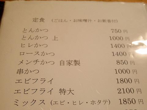 東京都練馬区田柄1丁目にあるとんかつ店「とんかつ割烹 よしだ」メニュー