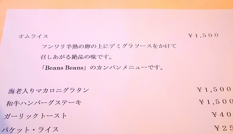 東京都練馬区田柄1丁目にある洋食レストラン「Beans Beans」メニュー