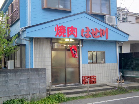 神奈川県相模原市南区相模台4丁目にある焼肉店「焼肉 はせ川」