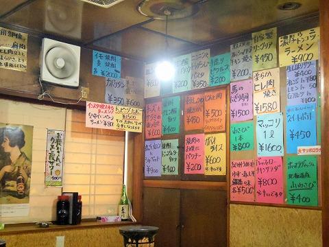 神奈川県相模原市南区相模台4丁目にある焼肉店「焼肉 はせ川」店内の貼られたメニューの一部