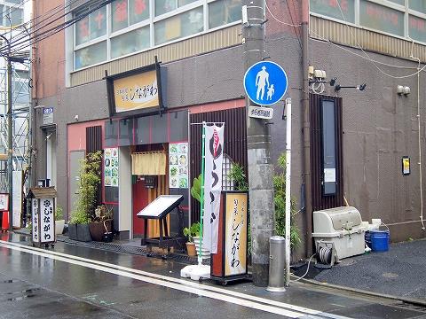 神奈川県川崎市川崎区東田町4丁目にある懐石、寿司のお店「旬菜しながわ」外観