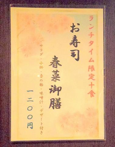 神奈川県川崎市川崎区東田町4丁目にある懐石、寿司のお店「旬菜しながわ」メニュー