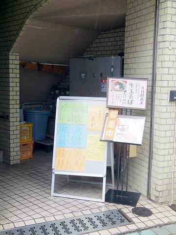神奈川県川崎市川崎区東田町4丁目にある「手打ちそば たか」外観