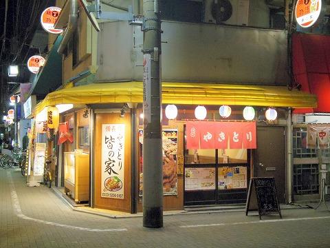 東京都文京区関口1丁目にある焼鳥店「やきとり皆の家」外観