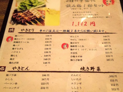 東京都文京区関口1丁目にある焼鳥店「やきとり皆の家」メニュー
