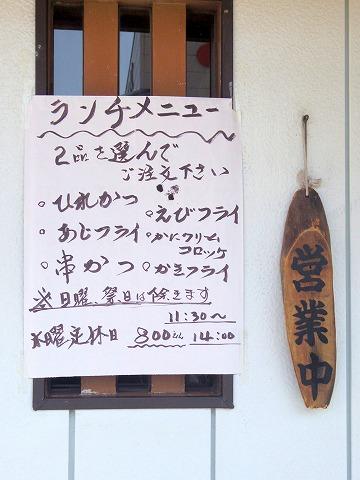 埼玉県越谷市袋山にある「とんかつ仲清」外観