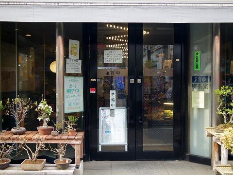 東京都文京区関口1丁目にある喫茶店「玉露園喫茶室」外観