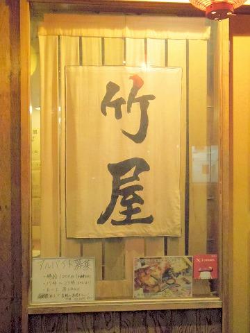 東京都文京区関口1丁目にある焼鳥、居酒屋「串焼き 竹屋」外観