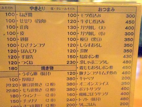 東京都文京区関口1丁目にある焼鳥、居酒屋「串焼き 竹屋」メニュー
