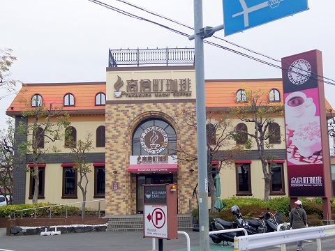 埼玉県狭山市広瀬東3丁目にあるカフェ「高倉町珈琲 狭山店」外観