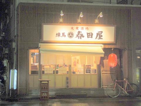東京都練馬区豊玉北5丁目にある居酒屋「春田屋 練馬2号店」外観