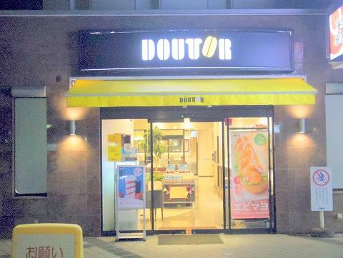 東京都練馬区光が丘2丁目にあるカフェ「DOUTOR COFFEE SHOP ドトールコーヒーショップ 光が丘店」外観
