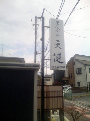 埼玉県所沢市北所沢町にある天ぷら店「てんぷら天健」外観