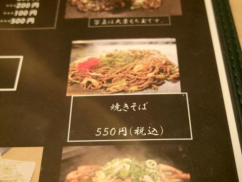 東京都練馬区谷原1丁目にあるお好み焼き、もんじゃの「お好み焼き ふふ」メニュー