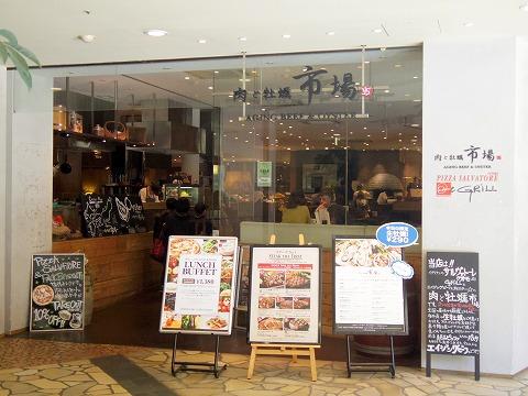 神奈川県川崎市川崎区小川町1丁目にある「肉と牡蠣市場」外観
