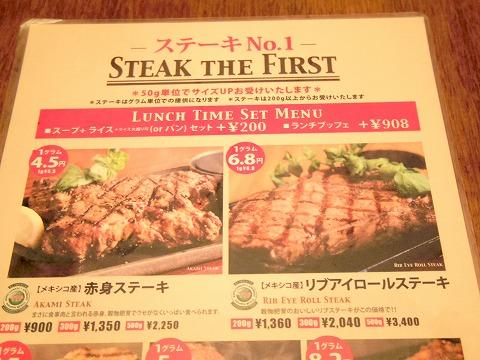 神奈川県川崎市川崎区小川町1丁目にある「肉と牡蠣市場」メニュー
