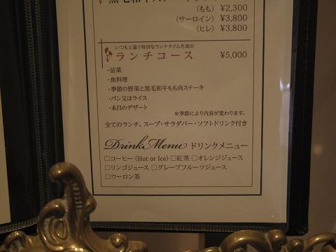神奈川県川崎市川崎区砂子2丁目にある鉄板焼きの「Grill-Pan Zen  グリルパンゼン」店内
