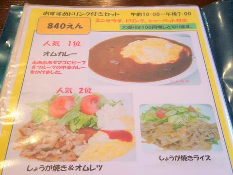 埼玉県春日部市備後東8丁目にある喫茶店「Cafe プリモ」メニュー