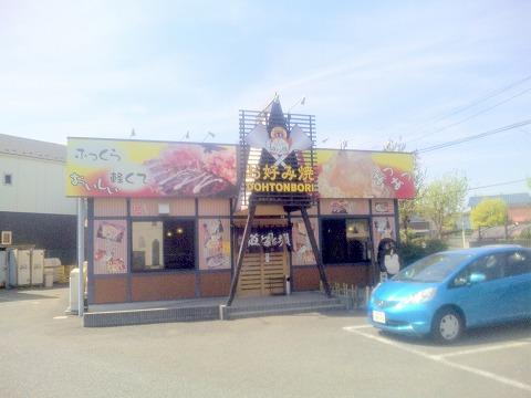 埼玉県所沢市有楽町にあるお好み焼き、もんじゃ焼きの「道とん堀 所沢有楽店」外観