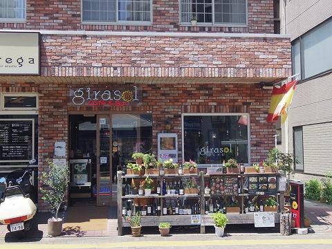 埼玉県入間市豊岡1丁目にあるスペイン料理店「ヒラソル girasol」外観