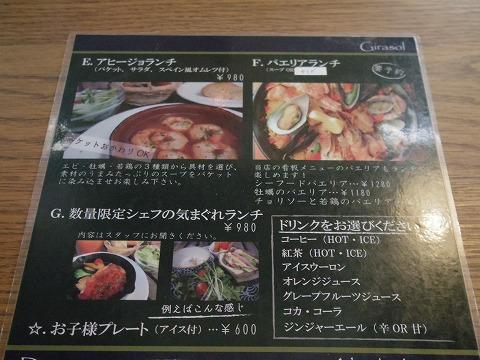 埼玉県入間市豊岡1丁目にあるスペイン料理店「ヒラソル girasol」メニュー