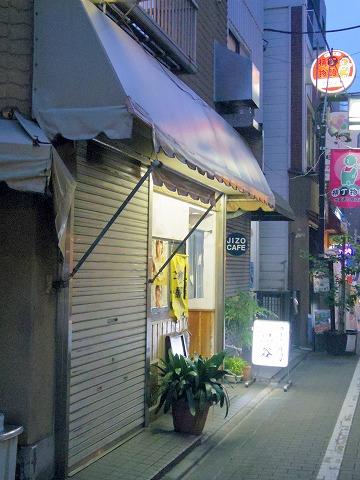 東京都文京区関口1丁目にある魚介料理、海鮮料理、居酒屋の「魚谷」外観