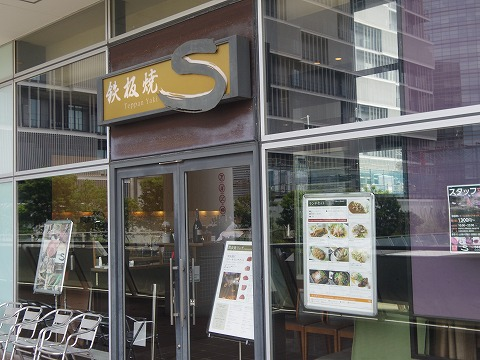 神奈川県川崎市幸区堀川町ラゾーナ4階にある鉄板焼きのお店「鉄板焼S」外観
