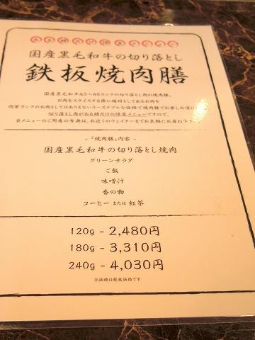 神奈川県川崎市幸区堀川町ラゾーナ4階にある鉄板焼きのお店「鉄板焼S」メニュー