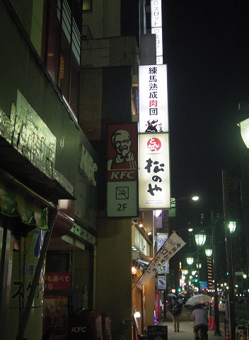 東京都練馬区豊玉北5丁目にある熟成肉のお店「練馬熟成肉団 肉賊カウぼーず」外観