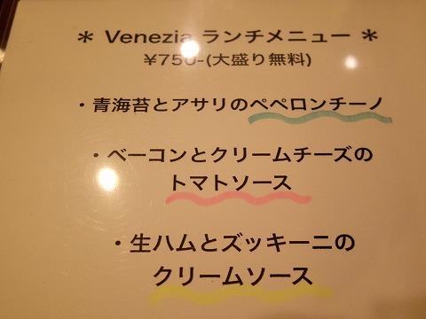 神奈川県川崎市川崎区砂子1丁目にあるイタリア料理の「Kawasaki Italian Venezia 川崎イタリアン ベネチア」