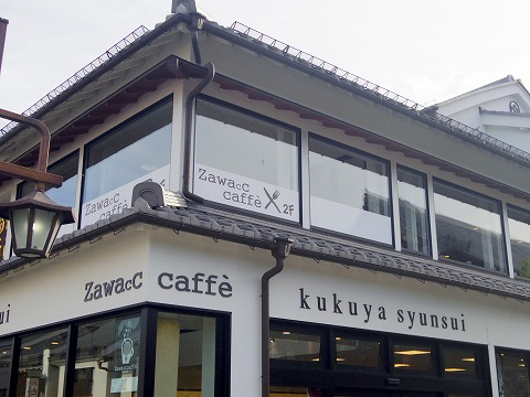 長野県長野市の善光寺仲見世通りにある「Zawacc caffe ザワックカフェ」外観