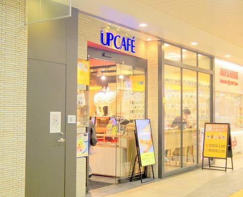東京都台東区上野7丁目にあるカフェ「UP CAFE アップカフェ」外観