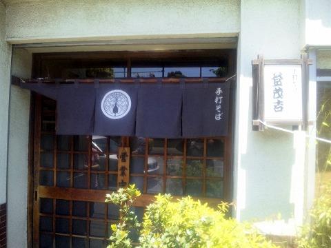 神奈川県横浜市鶴見区向井町1丁目にあるそば、天ぷらの「登茂吉」外観
