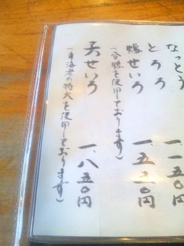 神奈川県横浜市鶴見区向井町1丁目にあるそば、天ぷらの「登茂吉」メニュー