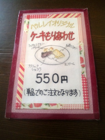 埼玉県所沢市日吉町にある喫茶店「ペルレイ PERLEI」
