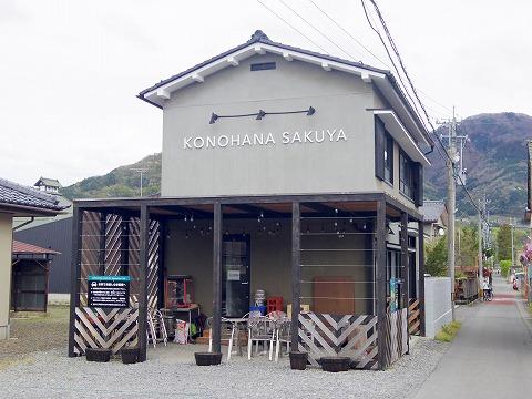 かごcafe コノハナサクヤ KONOHANA SAKUYA
