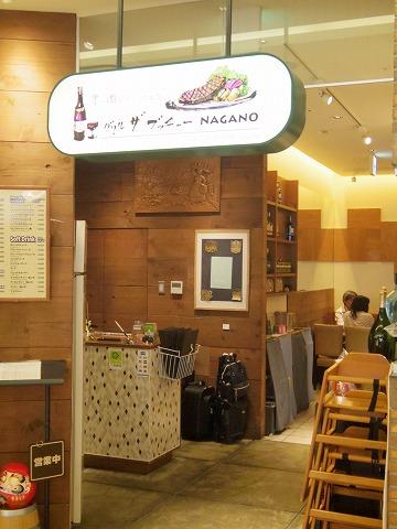 長野県長野市 南千歳1丁目にあるステーキ、ハンバーグ、牛肉料理のお店「Grill The Butcher  グリル ザ ブッチャー NAGANO」