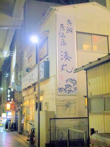 東京都練馬区練馬1丁目にある居酒屋、魚介料理・海鮮料理の「海鮮居酒屋 湊丸」