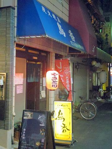 東京都新宿区中落合1丁目にある焼鳥店「炭火焼鳥 鳥香」外観