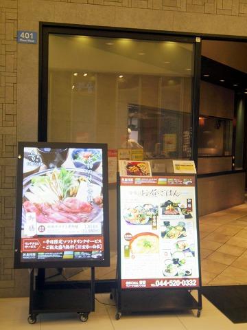 神奈川県川崎市幸区堀川町にある和食のお店「板前ごはん 音音 ラゾーナ川崎プラザ店」入口
