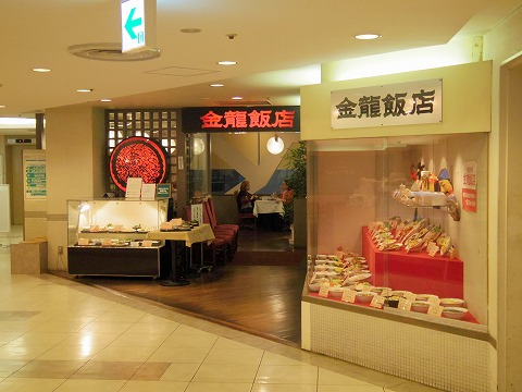 長野県長野市南千歳1丁目にある中華料理店「金龍飯店 ながの東急店」外観