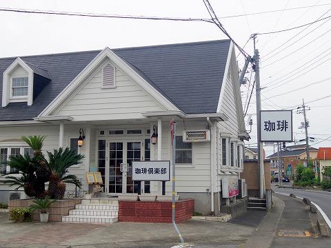 茨城県古河市緑町にある喫茶店、珈琲専門店「珈琲倶楽部」外観