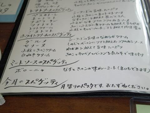 茨城県古河市緑町にある喫茶店、珈琲専門店「珈琲倶楽部」メニュー