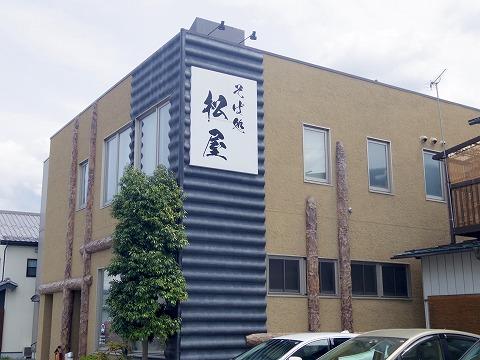 長野県須坂市須坂上中町にある蕎麦店「そば処 松屋」外観