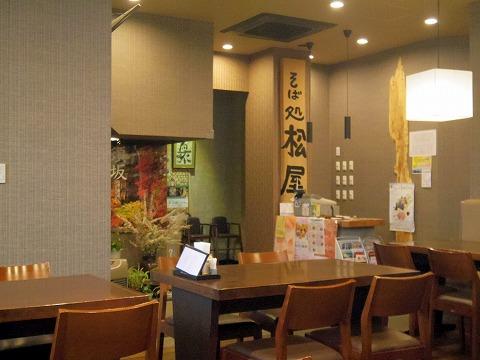 長野県須坂市須坂上中町にある蕎麦店「そば処 松屋」店内